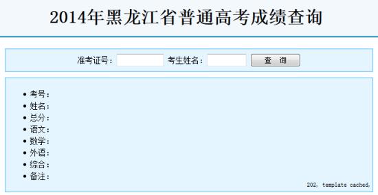 黑龙江高考成绩查询入口