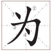 中考语文笔顺题难倒硕士老师