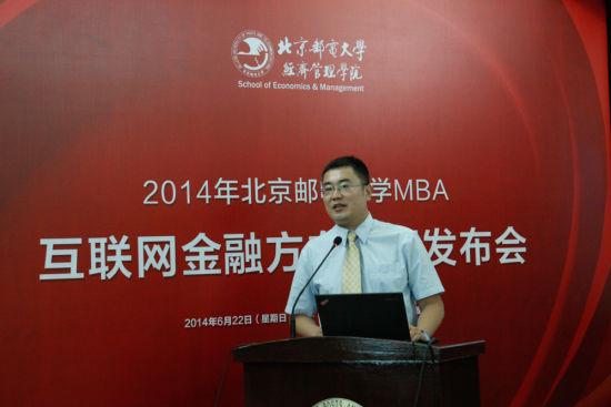 2014北京邮电大学MBA推出互联网金融方向