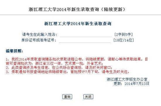 2014年浙江理工大学高考录取结果查询