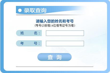 2014年哈尔滨理工大学高考录取结果查询