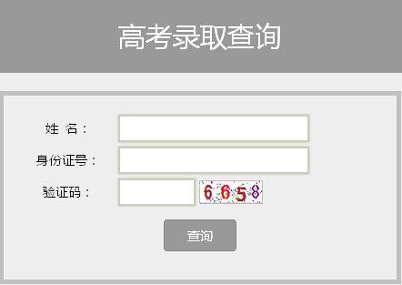 2014年云南师范大学高考录取结果查询