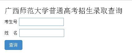 2014年广西师范大学高考录取结果查询