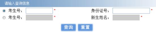 广州中医药大学录取查询