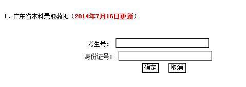 2014年华南师范大学高考录取查询