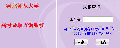 河北师范大学录取查询