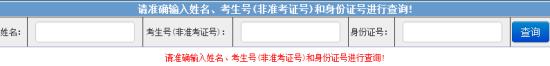 北京信息科技大学高考录取查询