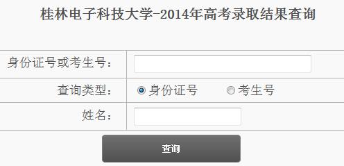 桂林电子科技大学录取查询