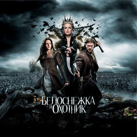 电影精讲 白雪公主与猎人 双语