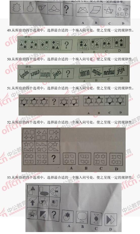2014河南公务员考试行测真题及参考答案