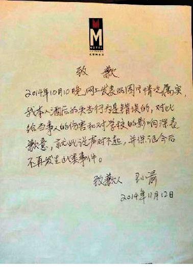 王小箭致歉信手稿。网络截图