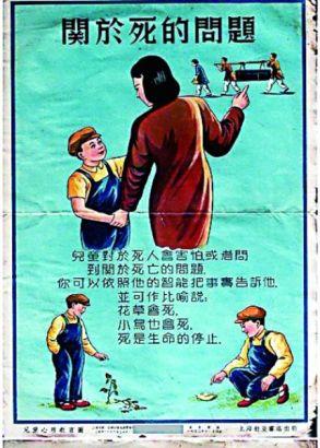 儿童心理教育海报
