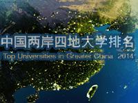2014两岸四地百强大学排名榜单