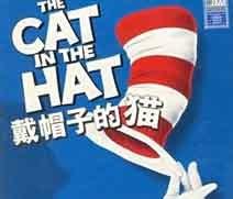 《戴帽子的猫》