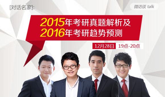 微访谈:2015年考研真题解析