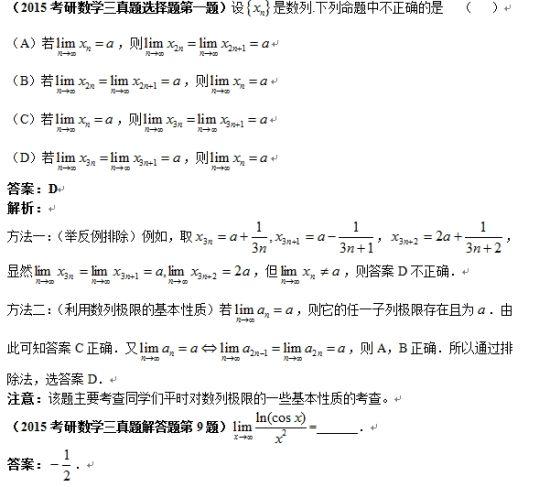 2013考研数学三试卷_北大燕园﹒2013李永乐﹒李元正考研数学9十
