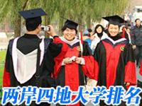2017中国两岸四地大学排行榜