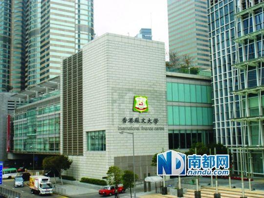 """在""""香港苏文大学""""官网上,中环地标国际金融中心也被合成加上该校校名和校徽。网络图片"""