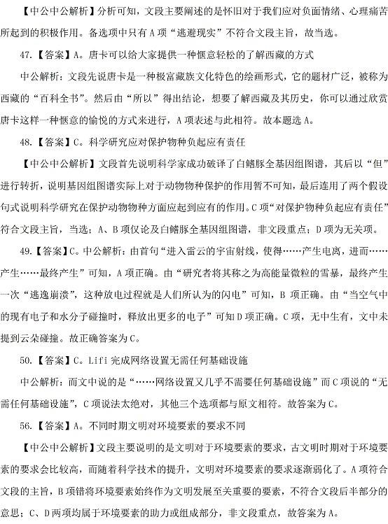 2015云南公务员考试行测参考答案及解析