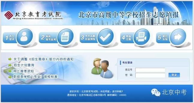 2015北京中考网上志愿填报全部流程抢鲜看