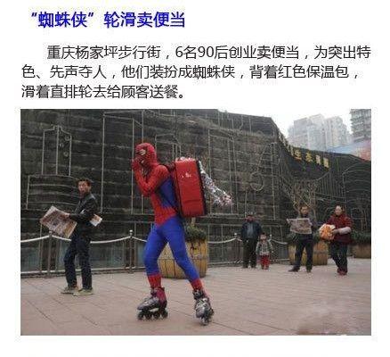 90后创业扮蜘蛛侠送外卖滑轮教练厨子齐上阵