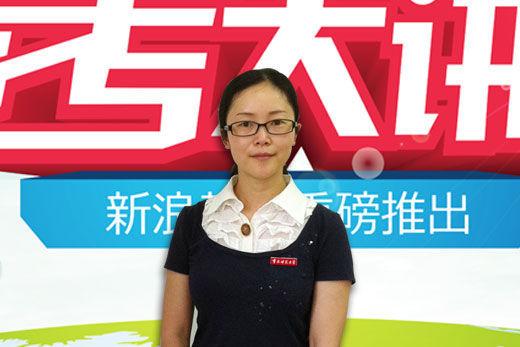 重庆师范大学招生就业处处长党亚莲老师做客新浪