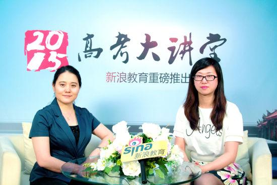 山东师范大学招办主任赵湘轶老师(左)做客新浪