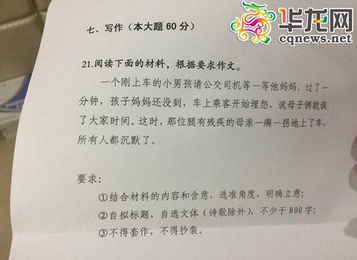 2015年重庆高考语文科目作文题。 首席记者 罗嘉 摄