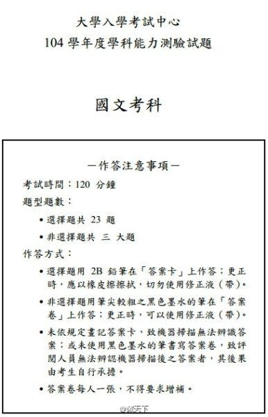 台湾语文真题和答案