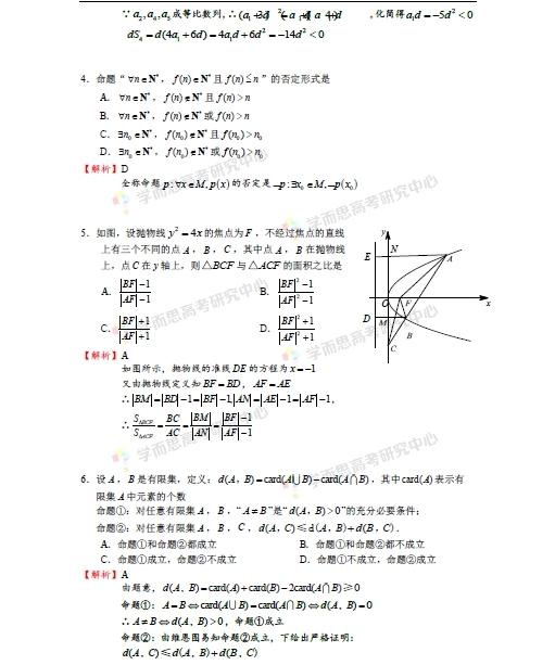 2015年浙江高考数学(理科)答案解析