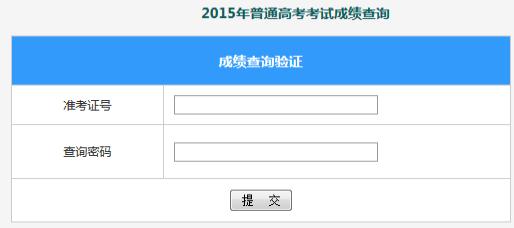广西考生击图片查询高考成绩