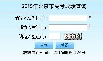 北京高考成绩查询