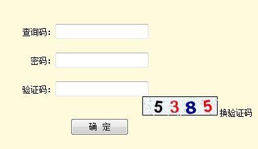 上海教育考试院查分地址