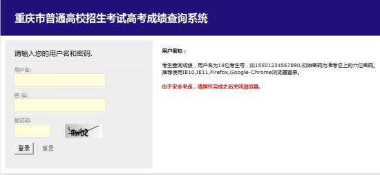 2015重庆高考成绩查询