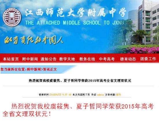 江西师范大学附属中学网站消息