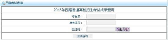 2015西藏高考成绩查询