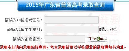 广东高考录取结果查询
