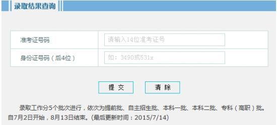 2015山东高考录取查询