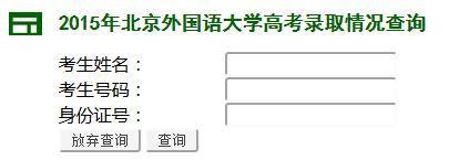 2015北京外国语大学高考录取查询