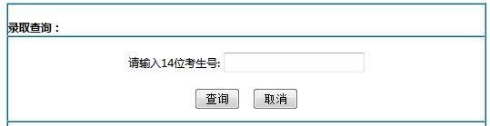 2015山西大学高考录取查询