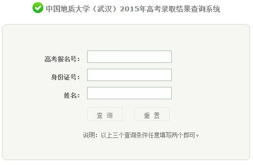 中国地质大学(武汉)高考录取查询