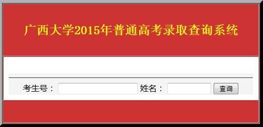 2015广西大学高考录取查询