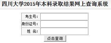 2015四川大学高考录取查询