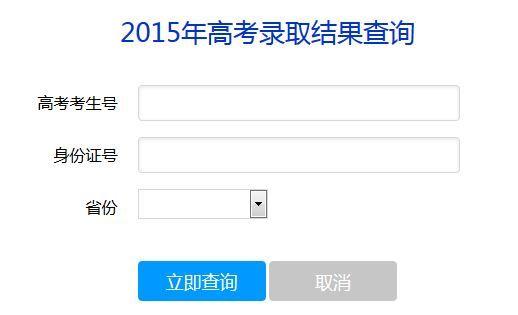 2015中国矿业大学(北京)高考录取查询