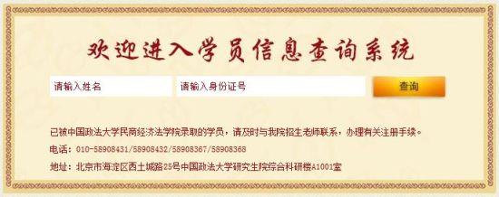 2015中国政法大学高考录取查询