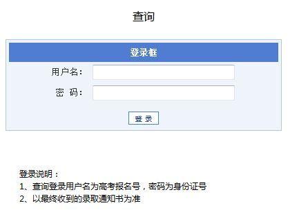 2015上海师范大学高考录取查询