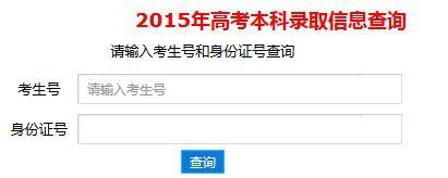 2015西安电子科技大学高考录取查询