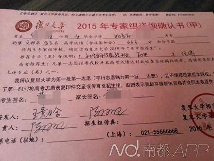 北京考生提供的复旦确认书。
