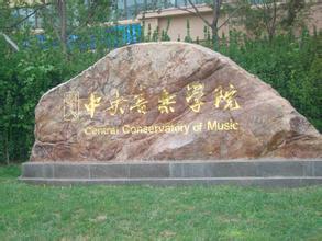 中央音乐学院2016年考研招生简章