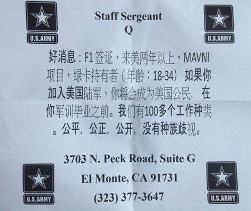 艾尔蒙地的美国陆军征兵处,大门口玻璃上中文简体字告示。(美国《世界日报》/张敏毅 摄)